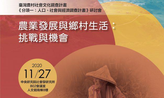 臺灣農村社會文化調查計畫《分項一:人口、社會與經濟調查計畫》研討會⼀農業發展與鄉村生活:挑戰與機會