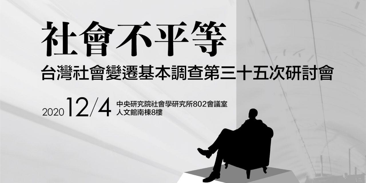臺灣社會變遷調查第三十五次研討會⼀社會不平等研討會