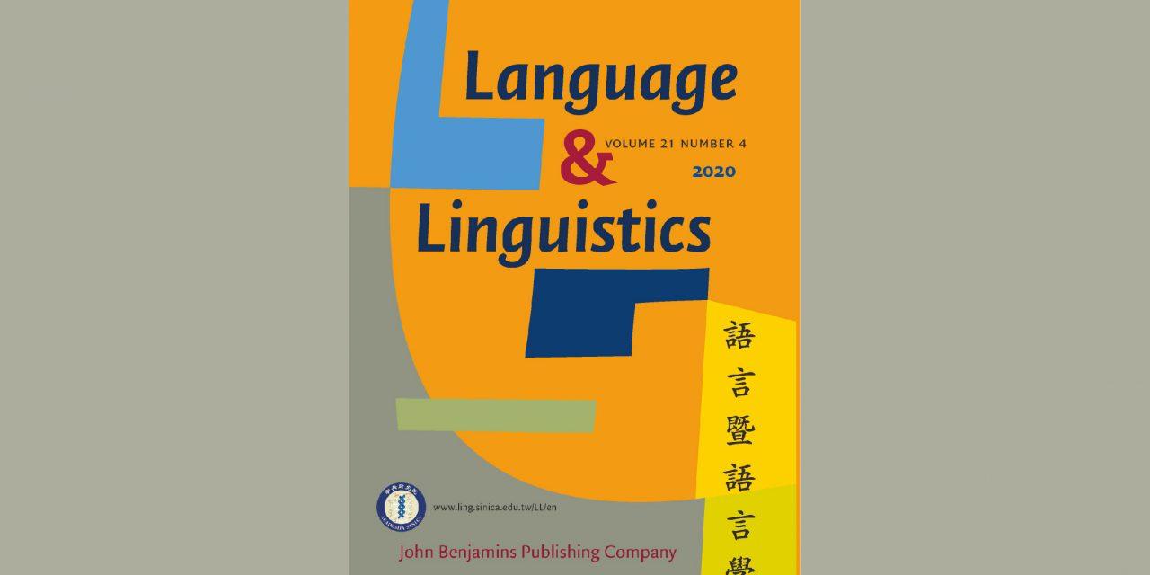 《語言暨語言學》第21卷第4期已出版