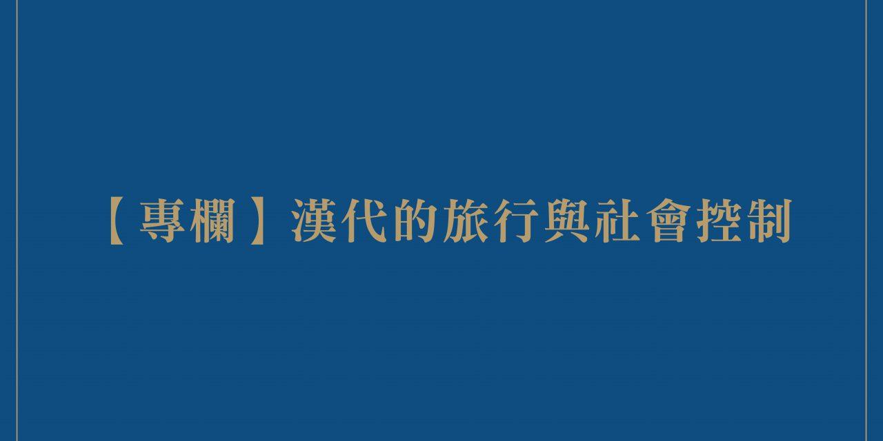 【專欄】漢代的旅行與社會控制