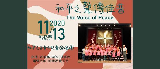 中研院藝文活動:和平之子青少兒童合唱團 「和平之聲傳佳音 The Voice of Peace」
