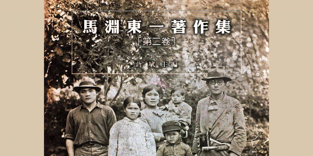 民族所新書《馬淵東一著作集》第二卷出版