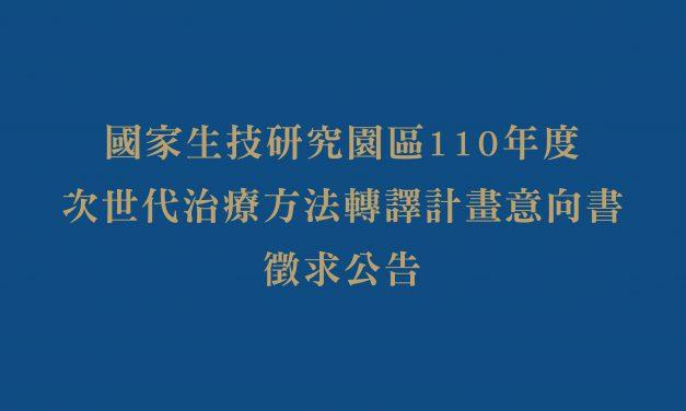 國家生技研究園區110年度次世代治療方法轉譯計畫意向書徵求公告