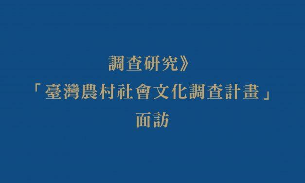 調查研究》「臺灣農村社會文化調查計畫」面訪