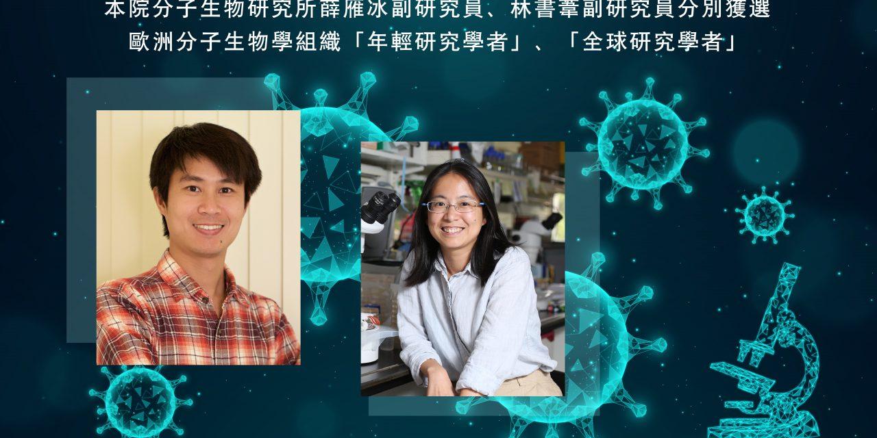 本院分子生物研究所薛雁冰副研究員、林書葦副研究員分別獲選 歐洲分子生物學組織「年輕研究學者」、「全球研究學者」