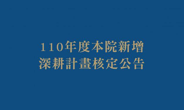 110年度本院新增深耕計畫核定公告