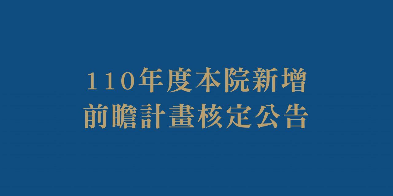 110年度本院新增前瞻計畫核定公告