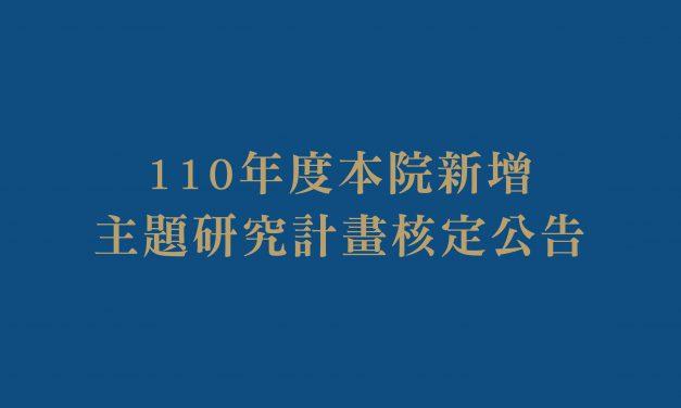 110年度本院新增主題研究計畫核定公告