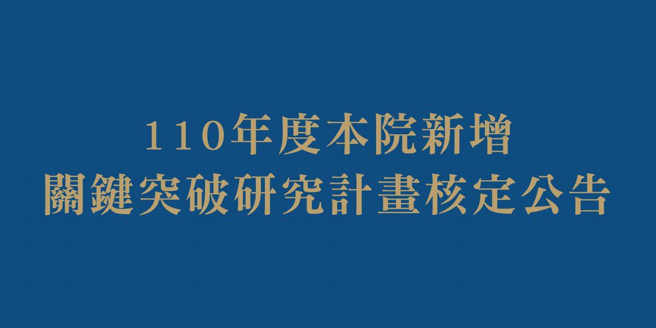 110年度本院新增關鍵突破研究計畫核定公告