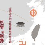 本院社會學研究所「多元宗教與社會」主題研究小組工作坊─「臺灣宗教社會學的思辨與迴響:臺灣視角的在地建構與跨域交織」