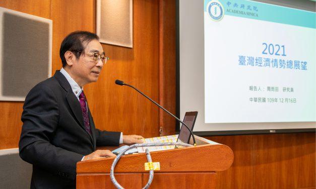 2021年臺灣經濟情勢總展望─大疫狂流中的璀璨明珠