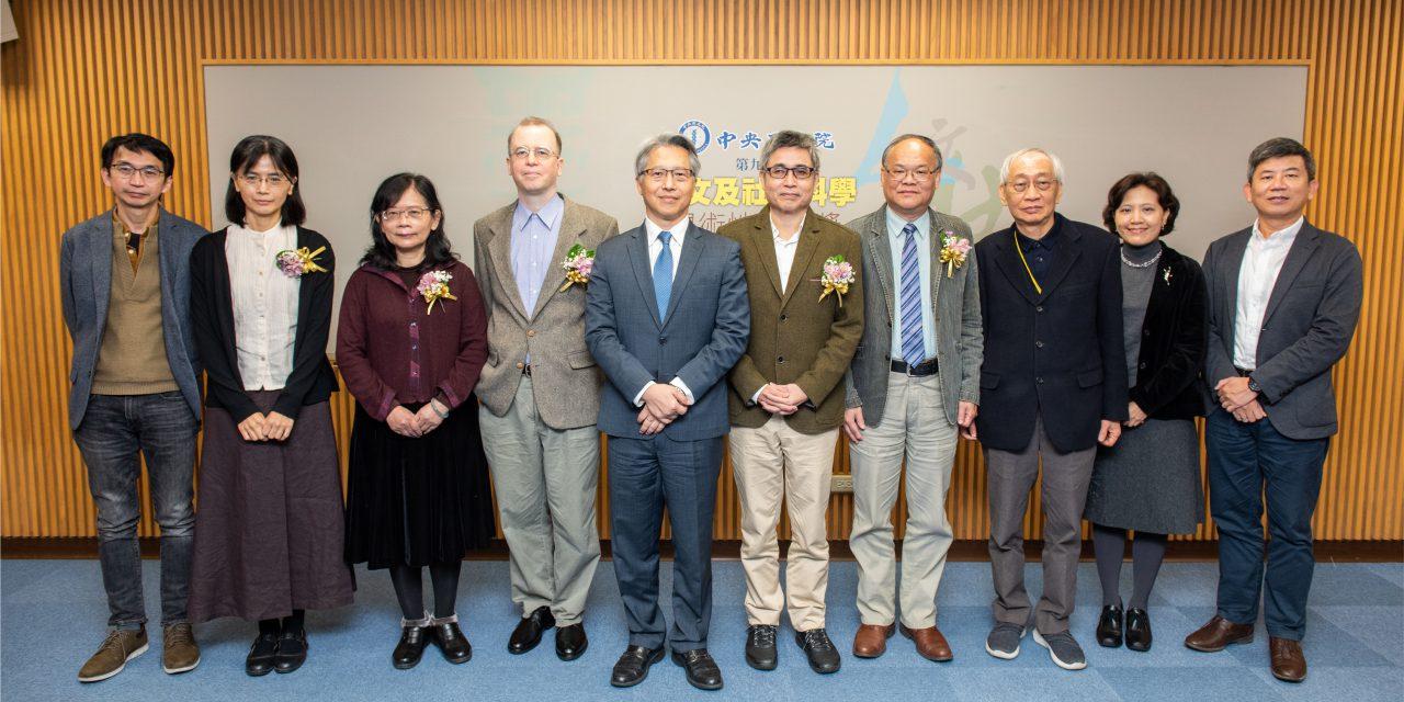 名單揭曉! 中研院頒發人文社科學術專書獎 5人獲獎