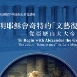 109年知識饗宴─胡適院長科普講座 晚明耶穌會奇特的「文藝復興」─從亞歷山大大帝談起