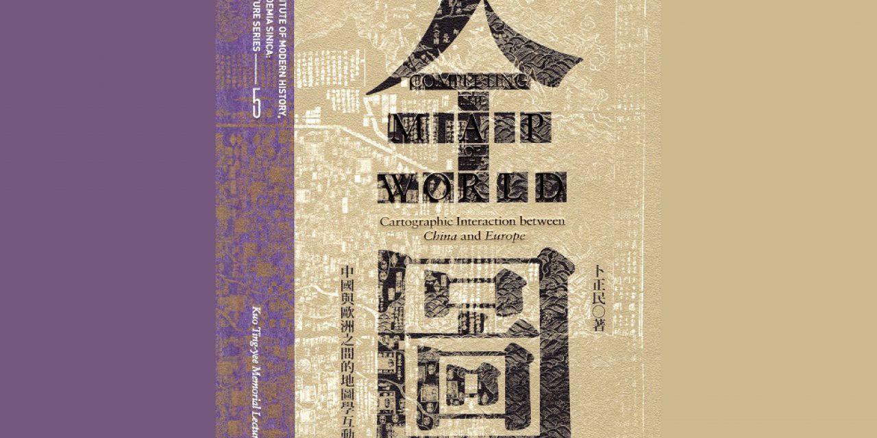 新書出版〉《全圖:中國與歐洲之間的地圖學互動》