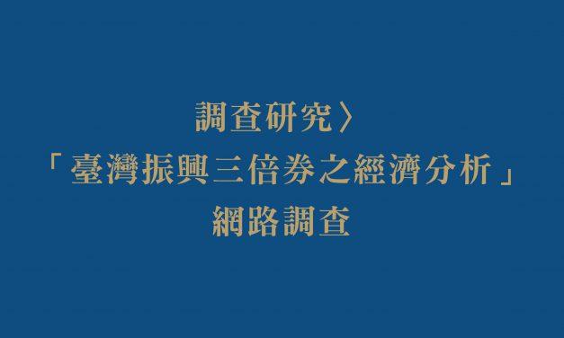 調查研究〉「臺灣振興三倍券之經濟分析」網路調查