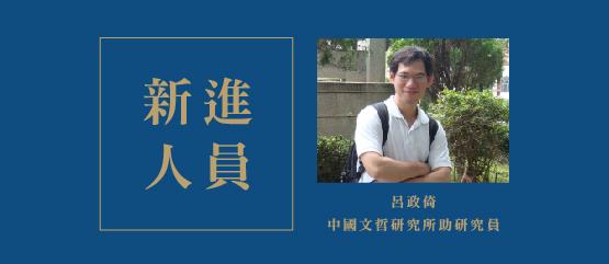 新進人員介紹──中國文哲研究所呂政倚助研究員
