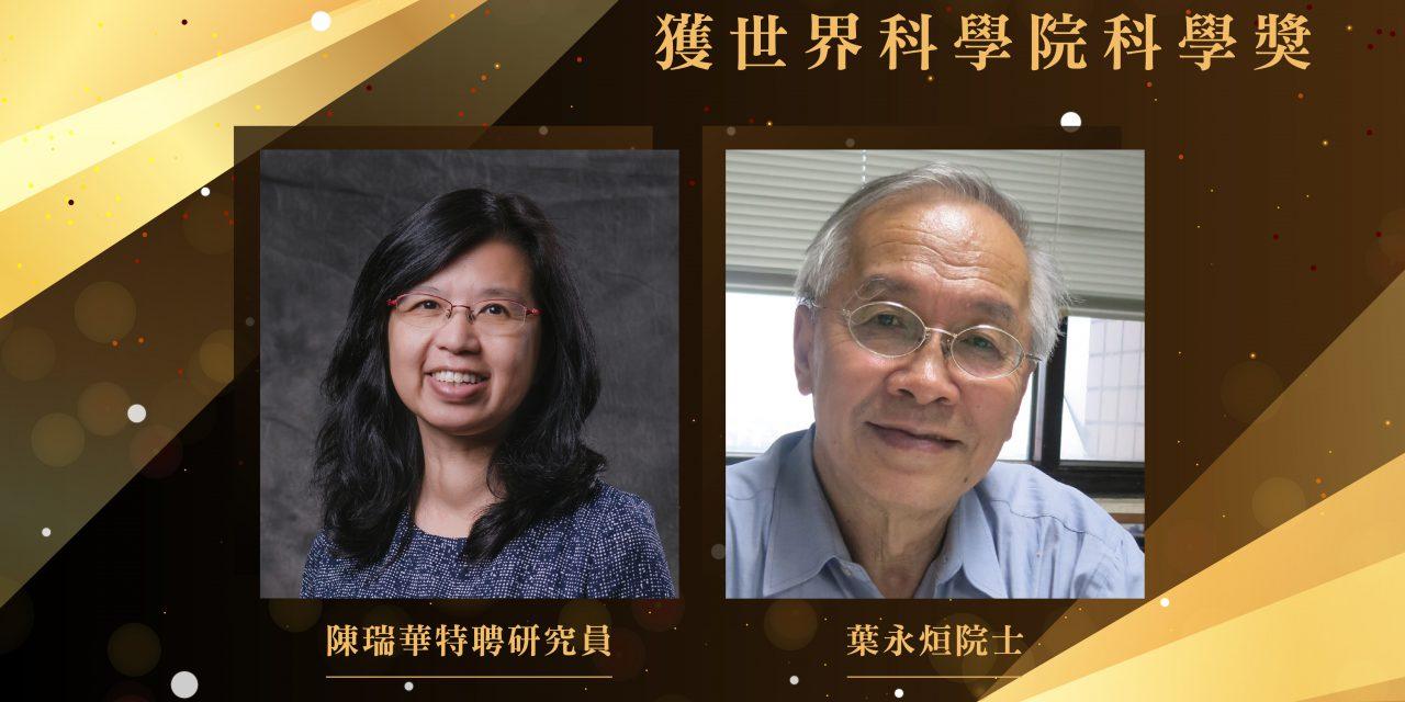 本院葉永烜院士、陳瑞華特聘研究員獲世界科學院科學獎