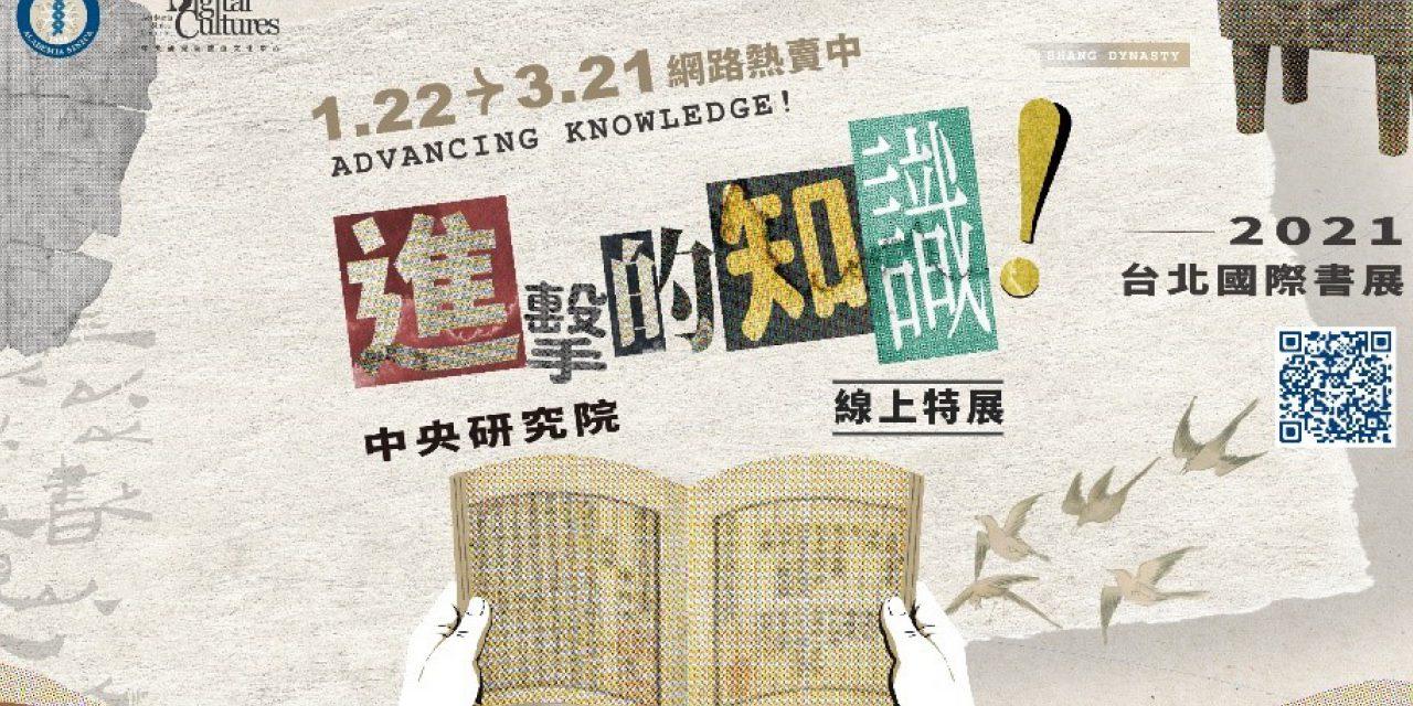 雲端響應臺北國際書展 本院推出「進擊的知識!」線上特展