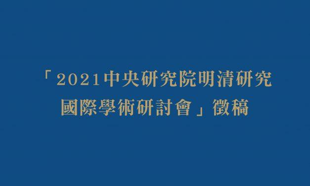 「2021中央研究院明清研究國際學術研討會」徵稿