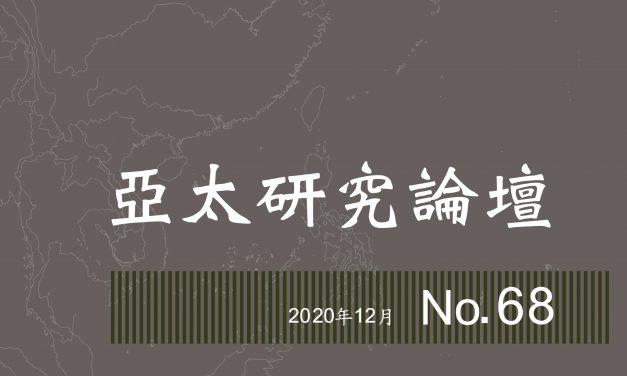 《亞太研究論壇》第68期已出版
