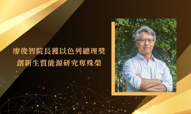 廖俊智院長獲以色列總理獎 創新生質能源研究奪殊榮