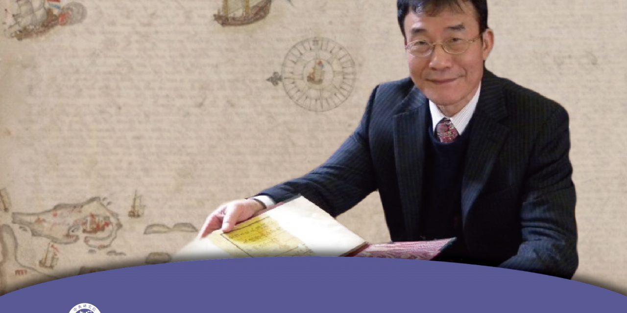 110年知識饗宴—王世杰院長科普講座 「鄭經時代的東亞海域:荷蘭東印度公司、英國東印度公司與臺灣」