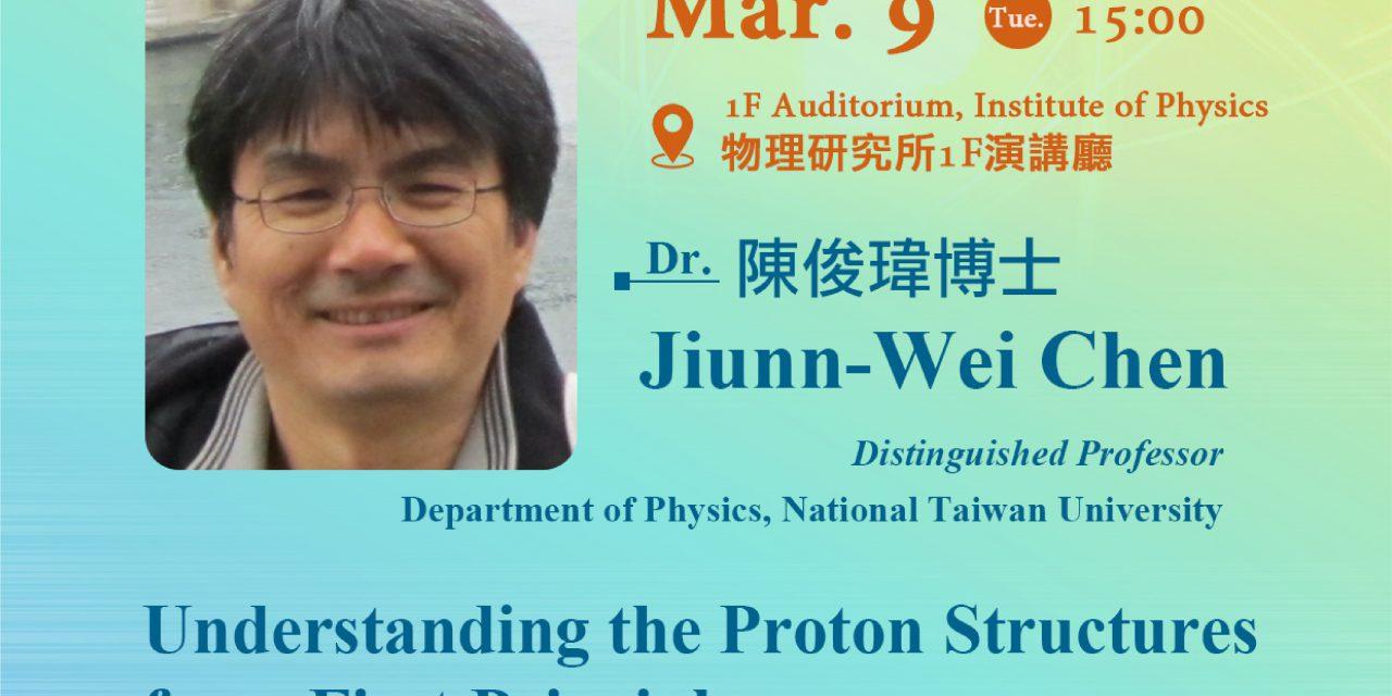 本院物理所通俗演講:Understanding the Proton Structures from First Principles