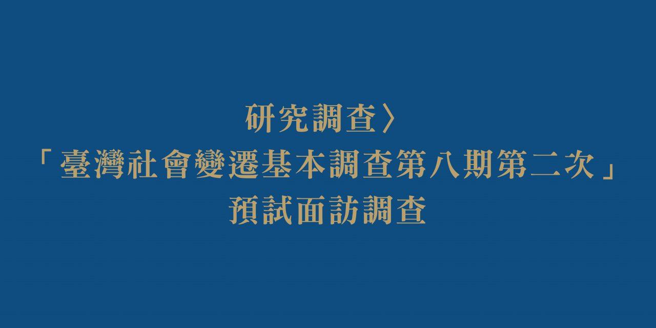 研究調查〉「臺灣社會變遷基本調查第八期第二次」預試面訪調查