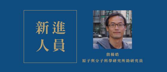新進人員介紹──原子與分子科學研究所詹楊皓助研究員