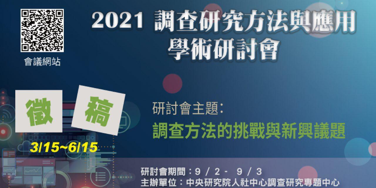 「2021調查研究方法與應用」學術研討會論文徵稿