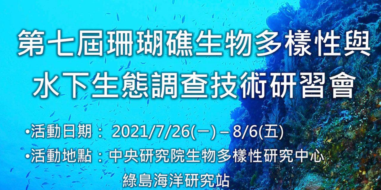 第七屆珊瑚礁生物多樣性與水下生態調查技術研習會