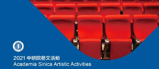 2021年中央研究院藝文活動表演資訊