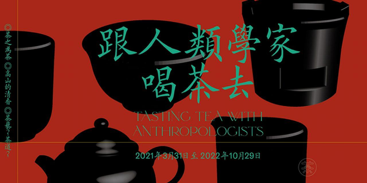 跟人類學家喝茶去 民族所博物館特展開幕
