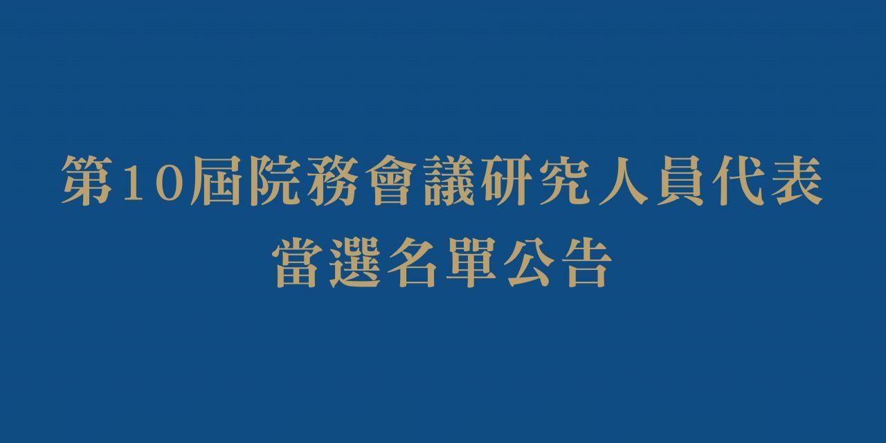 第10屆院務會議研究人員代表當選名單公告