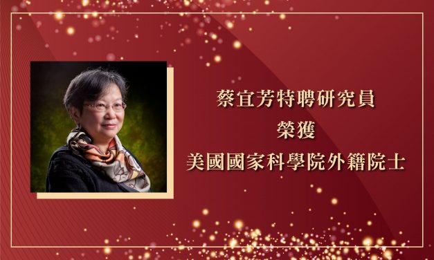 蔡宜芳特聘研究員榮獲美國國家科學院外籍院士