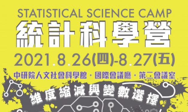「2021統計科學營」開始報名