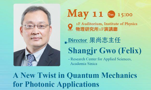 本院物理所通俗演講: A New Twist in Quantum Mechanics for Photonic Applications
