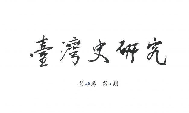 《臺灣史研究》季刊第28卷第1期出版