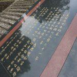 【院慶特刊-05】緬懷永遠的院長——胡適墓園