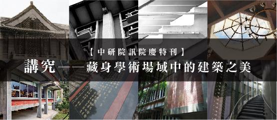 院慶特刊即將發行!「講究——藏身學術場域中的建築之美」