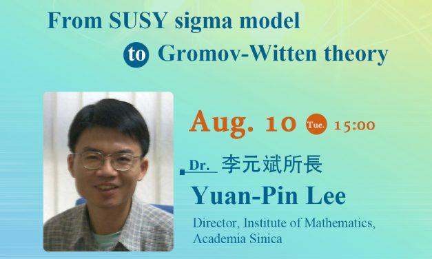 本院物理所通俗演講:From SUSY sigma model to Gromov-Witten theory
