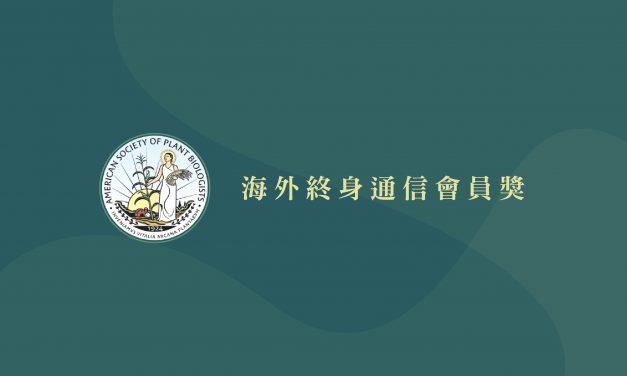 本院吳素幸特聘研究員獲 美國植物生物學會海外終身通信會員獎