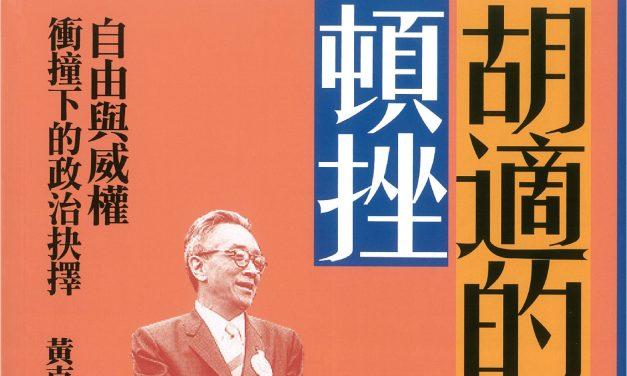 新書出版〉《胡適的頓挫:自由與威權衝撞下的政治抉擇》