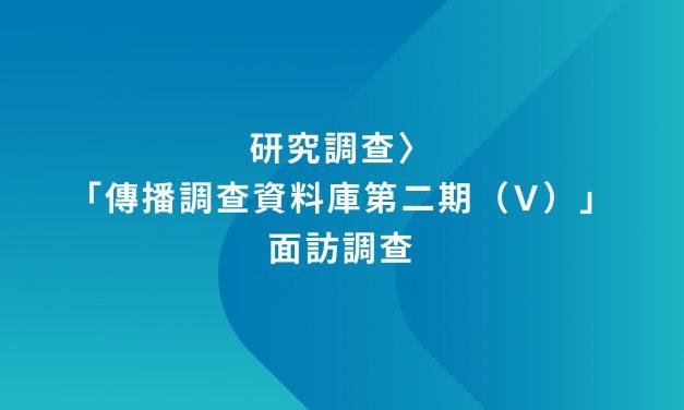 研究調查〉「傳播調查資料庫第二期 (V)」面訪調查