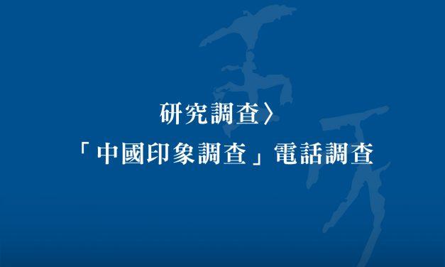 研究調查〉「中國印象調查」電話調查