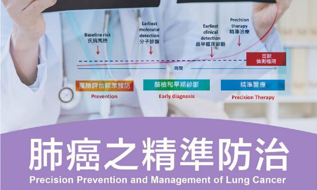 110年知識饗宴—吳大猷院長科普講座「肺癌之精準防治」