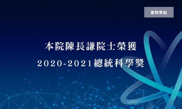 本院陳長謙院士榮獲2020-2021總統科學獎