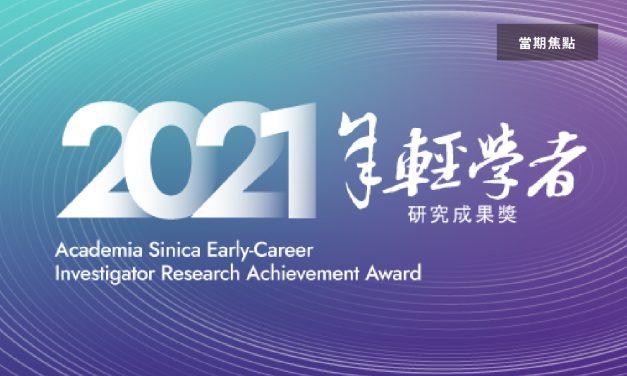 2021年「中央研究院年輕學者研究成果獎」訂於11月5日舉行頒獎典禮