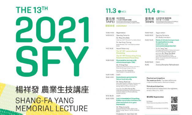 2021年第13屆楊祥發農業生技紀念講座
