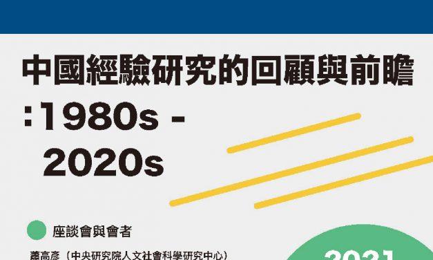 中國經驗研究的回顧與前瞻:1980s-2020s座談會